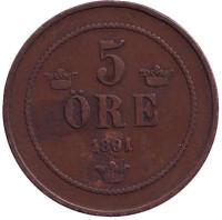 Монета 5 эре. 1891 год, Швеция.