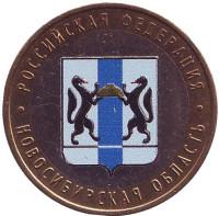 Новосибирская область, серия Российская Федерация. Монета 10 рублей, 2007 год, Россия. (цветная)
