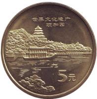 Летний дворец. Всемирное наследие ЮНЕСКО. Монета 5 юаней. 2006 год, КНР.