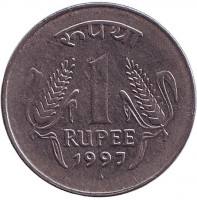 """Монета 1 рупия. 1997 год, Индия. (""""♦"""" - Мумбаи)"""
