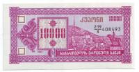 Тбилиси. Пещерный город Вардзия. Банкнота 10000 купонов (лари). 1993 год, Грузия. (Третий выпуск).