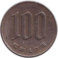 Монета 100 йен. 1972 год, Япония.