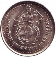 Год молодежи. Монета 5 рупий. 1985 год, Непал.