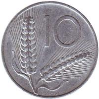 Колосья пшеницы. Плуг. Монета 10 лир. 1952 год, Италия.