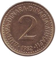2 динара. 1982 год, Югославия.