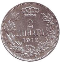 Монета 2 динара. 1912 год, Сербия.