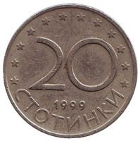 Монета 20 стотинок. 1999 год, Болгария. Из обращения.