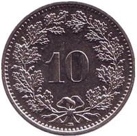 Монета 10 раппенов. 1998 год, Швейцария.