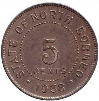 Монета 5 центов. 1938 год, Северное Борнео. (Британский протекторат).