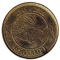 Колибри. Парусник. 65.000.000. 1945-2010. Сувенирный жетон.