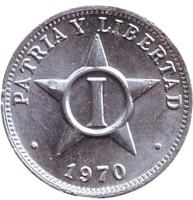 Монета 1 сентаво. 1970 год, Куба.
