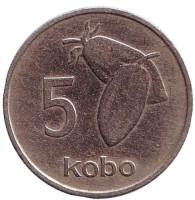 Плоды какао. Монета 5 кобо. 1973 год, Нигерия.
