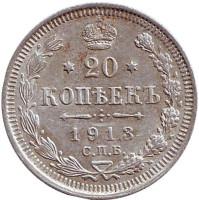 Монета 20 копеек. 1913 год, Российская империя.