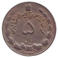 Монета 5 риалов. 1969 год, Иран.