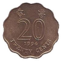 Монета 20 центов. 1994 год, Гонконг.