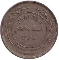 Монета 50 филсов. 1981 год, Иордания.