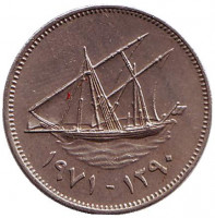 Парусник. Монета 20 филсов. 1971 год, Кувейт. (١٣٩٠)