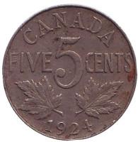 Монета 5 центов. 1924 год, Канада.