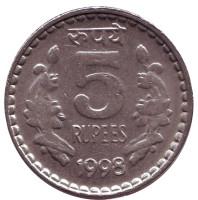 Монета 5 рупий. 1998 год, Индия. (Без отметки монетного двора)