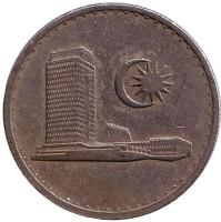 Здание парламента. Монета 20 сен. 1979 год, Малайзия.