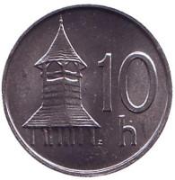 Деревянная колокольня. Монета 10 геллеров. 2000 год, Словакия. UNC.