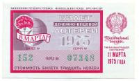 Денежно-вещевая лотерея. Лотерейный билет. 1975 год. (Праздничный выпуск - 8 марта!).