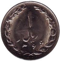 Монета 1 риал. 1987 год, Иран. UNC.