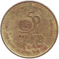 50 лет ООН. Монета 1 рупия. 1995 год, Непал. (латунь). Из обращения.