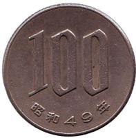 Монета 100 йен. 1974 год, Япония.