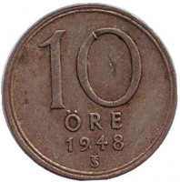 Монета 10 эре. 1948 год. Швеция.