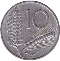 Колосья пшеницы. Плуг. Монета 10 лир. 1954 год, Италия.
