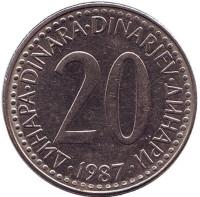 Монета 20 динаров. 1987 год, Югославия.