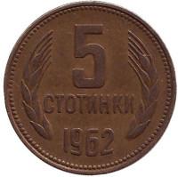 Монета 5 стотинок. 1962 год, Болгария.