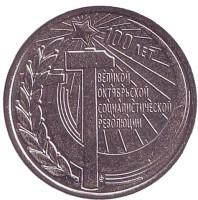 100 лет Октябрьской революции. Монета 1 рубль. 2017 год, Приднестровье.