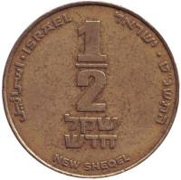 Монета 1/2 нового шекеля. 1999 год, Израиль.