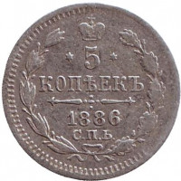 Монета 5 копеек. 1886 год, Российская империя.