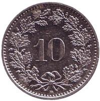 Монета 10 раппенов. 1999 год, Швейцария.