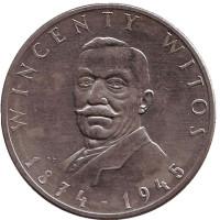 110 лет со дня рождения Винценты Витоса. Монета 100 злотых. 1984 год, Польша.