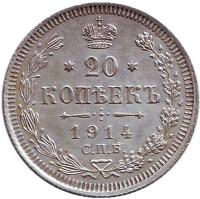 Монета 20 копеек. 1914 год, Российская империя.