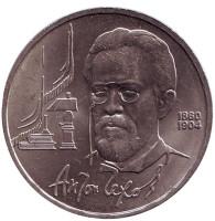 130 лет со дня рождения А.П. Чехова. Монета 1 рубль, 1990 год, СССР.
