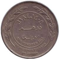 Монета 100 филсов. 1984 год, Иордания.