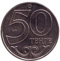 Монета 50 тенге. 2007 год, Казахстан.