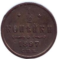 Монета 1/2 копейки. 1897 год, Российская империя.