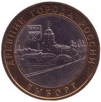 Выборг, серия Древние города России (СПМД). Монета 10 рублей, 2009 год, Россия.