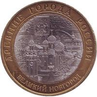 Великий Новгород, серия Древние города России (СПМД). Монета 10 рублей, 2009 год, Россия.