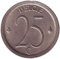25 сантимов. 1971 год, Бельгия. (Belgie)