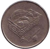 Корзина с едой. Монета 20 сен. 1998 год, Малайзия.