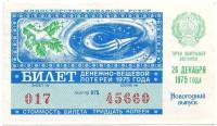 Денежно-вещевая лотерея. Лотерейный билет. 1975 год. (Новогодний выпуск).