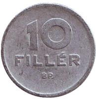 Монета 10 филлеров. 1955 год, Венгрия.