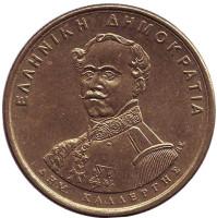 150 лет конституции. Димитриос Каллергис. Монета 50 драхм, 1994 год, Греция.